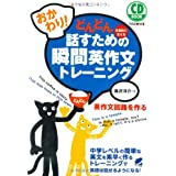 おかわり!どんどん話すための瞬間英作文トレーニング(CD BOOK)