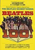 レコードコレクターズ増刊 ビートルズ名曲ベスト100 画像