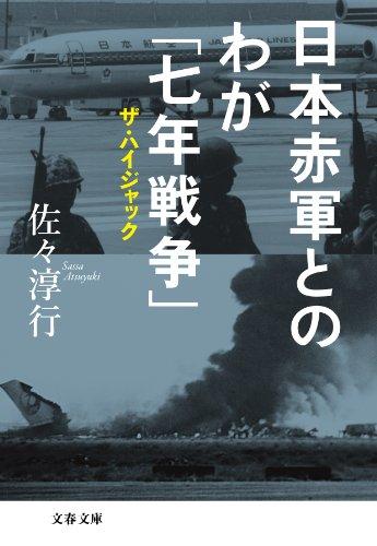 日本赤軍とのわが「七年戦争」 ザ・ハイジャック