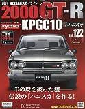 週刊NISSANスカイライン2000GT-R KPGC10 122号 2017年 10/4 号 [雑誌]