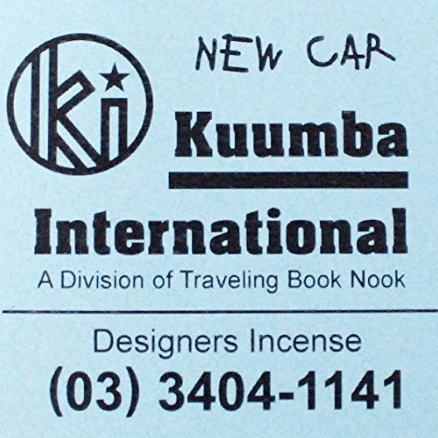 と闘うコールド盆地(クンバ) KUUMBA『incense』(NEW CAR) (Regular size)