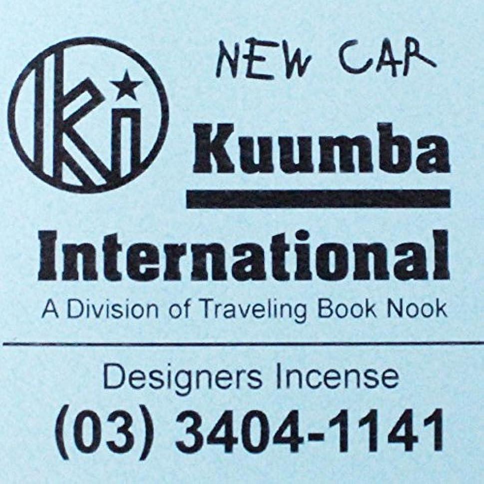 アセ仕事に行くきちんとした(クンバ) KUUMBA『incense』(NEW CAR) (Regular size)