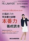 田端恵子の司法書士試験本番力養成読本 2017年 11 月号 [雑誌]: ハイローヤー 増刊