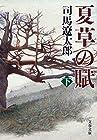 夏草の賦(下) (文春文庫)