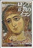 ロシア正教のイコン (「知の再発見」双書) 画像