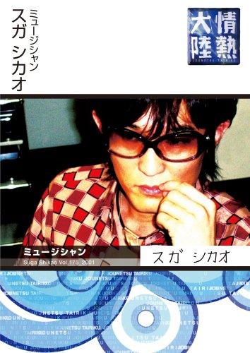 情熱大陸×スガ シカオ [DVD]の詳細を見る