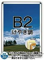 ポスターグリップ32R(屋内用)けやき調 TSK-PG-32R-B2K(N)