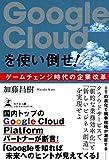 Google Cloudを使い倒せ!   ゲームチェンジ時代の企業改革