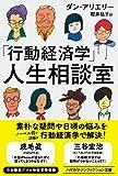 「行動経済学」人生相談室 (ハヤカワ・ノンフィクション文庫) 画像
