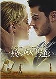 一枚のめぐり逢い [DVD]