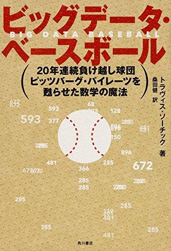 ビッグデータ・ベースボール 20年連続負け越し球団ピッツバーグ・パイレーツを甦らせた数学の魔法の詳細を見る