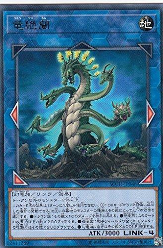遊戯王 SOFU-JP048 竜絶蘭 (日本語版 レア) ソウル・フュージョン