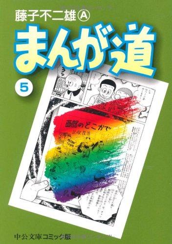 まんが道 (5) (中公文庫―コミック版)の詳細を見る