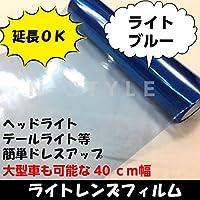 【箱付】カーライトレンズフィルム 40cm×1m ライトブルー 水色