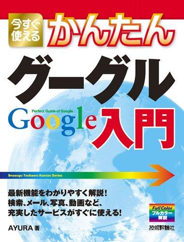 今すぐ使えるかんたん グーグルGoogle入門の詳細を見る