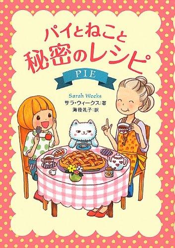 パイとねこと秘密のレシピ (海外文学コレクション)の詳細を見る