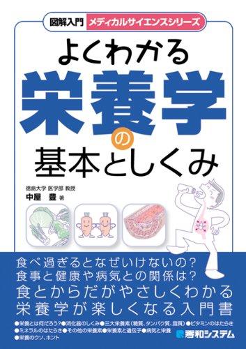 図解入門よくわかる栄養学の基本としくみ (メディカルサイエンスシリーズ)
