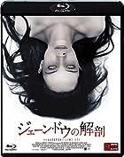 美しすぎる死体を演じた女優に称賛の声多数! 『ジェーン・ドウの解剖』