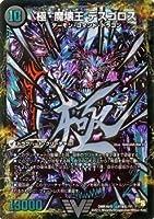極魔王殿 ウェルカム・ヘル / 極・魔壊王 デスゴロス シークレット 銀 デュエルマスターズ ガイネクスト×極 dmr16g-v1b-1