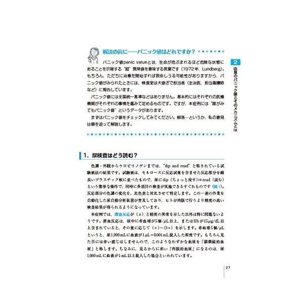 臨床検査専門医が教える 異常値の読み方が身につく本の紹介画像10