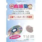 (出直し看護塾)心臓ペースメーカーの基礎(DVD付き)