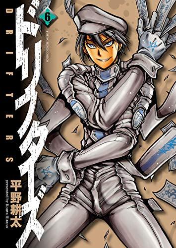 ドリフターズ(6) (ヤングキングコミックス) Kindle版