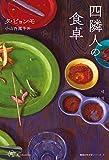 四隣人の食卓 (韓国女性文学シリーズ7)