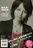 櫻井翔&堀北真希 ドラマ「特上カバチ!!」Photo Book (講談社 Mook)