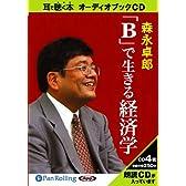 [オーディオブックCD] 「B」で生きる経済学 (<CD>)