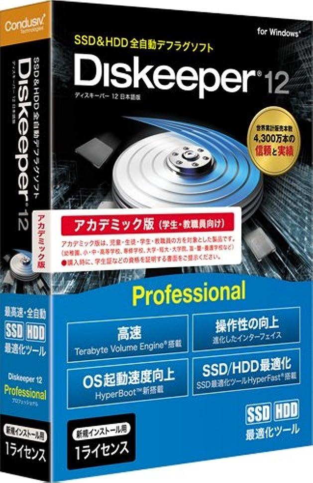 吹雪アスレチック科学者相栄電器 Diskeeper 12J Professional アカデミック版