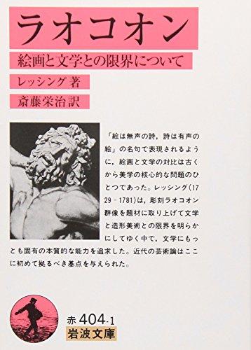 ラオコオン―絵画と文学との限界について (岩波文庫)の詳細を見る