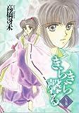 きらきら馨る (7) (ウィングス・コミックス)