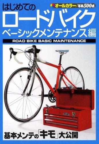 はじめてのロードバイク ベーシックメンテナンス編―オールカラーの詳細を見る