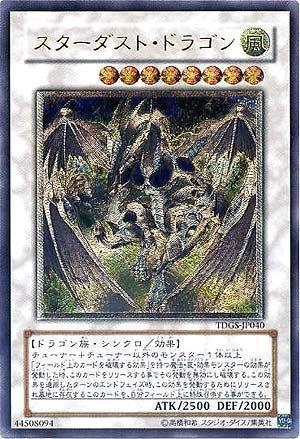 遊戯王 TDGS-JP040-UL 《スターダスト・ドラゴン》 Ultimate