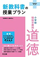 小学校 特別の教科 道徳 新教科書の授業プラン (『道徳教育』PLUS)