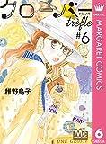 クローバー trefle 6 (マーガレットコミックスDIGITAL)