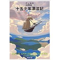 十五少年漂流記 (新潮文庫)ジュール・ヴェルヌ(作), 波多野完治(訳)