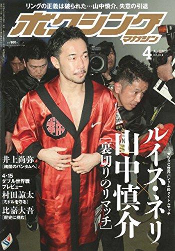 ボクシングマガジン 2018年 04 月号 [雑誌]