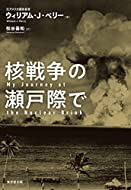 ウィリアム・J・ペリー (著), 松谷 基和 (翻訳)新品: ¥ 2,700ポイント:81pt (3%)6点の新品/中古品を見る:¥ 2,700より