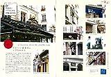 パリでしたい100のこと 大好きな街を暮らすように楽しむ旅 画像