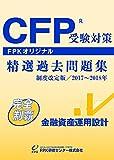 CFP受験対策精選過去問題集 金融資産運用設計 2017?2018年版