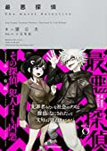 最悪探偵 (Novel 0)