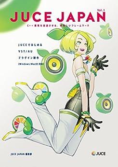 [COx2]のJUCE JAPAN vol.1: JUCEではじめるVST/AUプラグイン制作(Windows/MacOS対応)