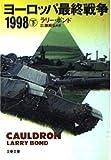 ヨーロッパ最終戦争1998〈下〉 (文春文庫)