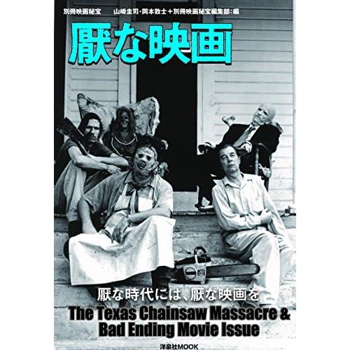 別冊映画秘宝 厭な映画 (洋泉社MOOK 別冊映画秘宝)