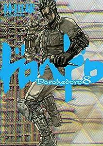 ドロヘドロ(8) (IKKI COMIX)