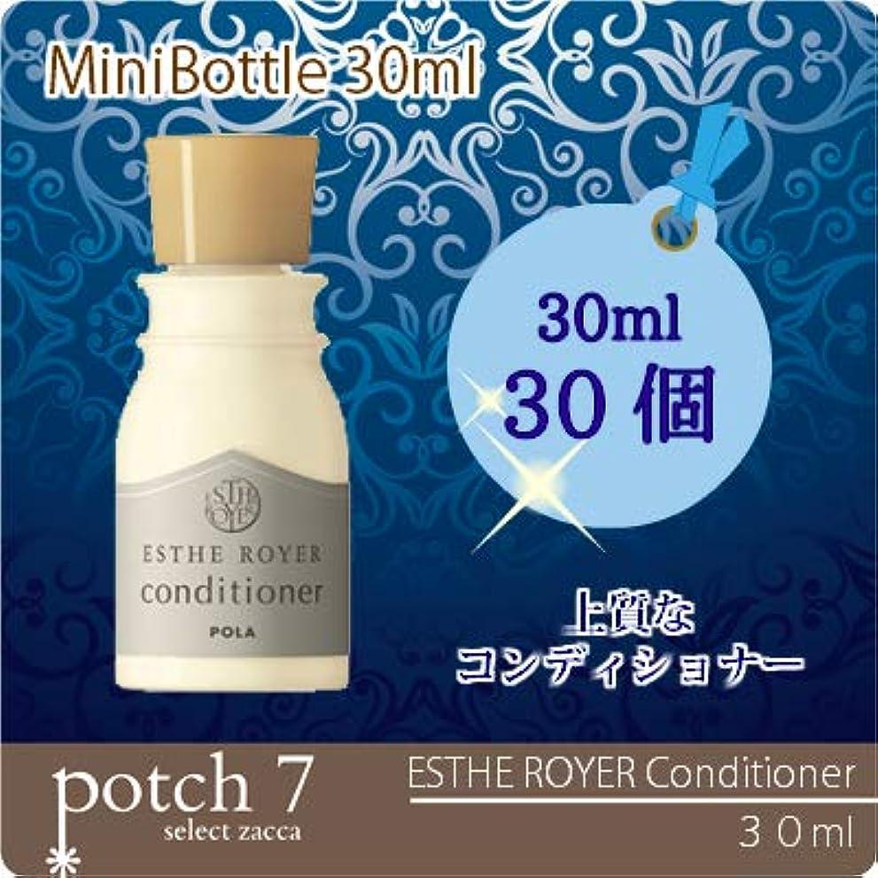 ではごきげんよう乳白乳白ポーラ エステロワイエ コンディショナー 30ml×30本セット