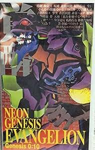 新世紀エヴァンゲリオン Genesis0:10 [VHS]