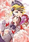 ゆかりズム 3 (花とゆめCOMICS)