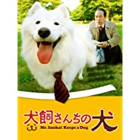 映画版犬飼さんちの犬